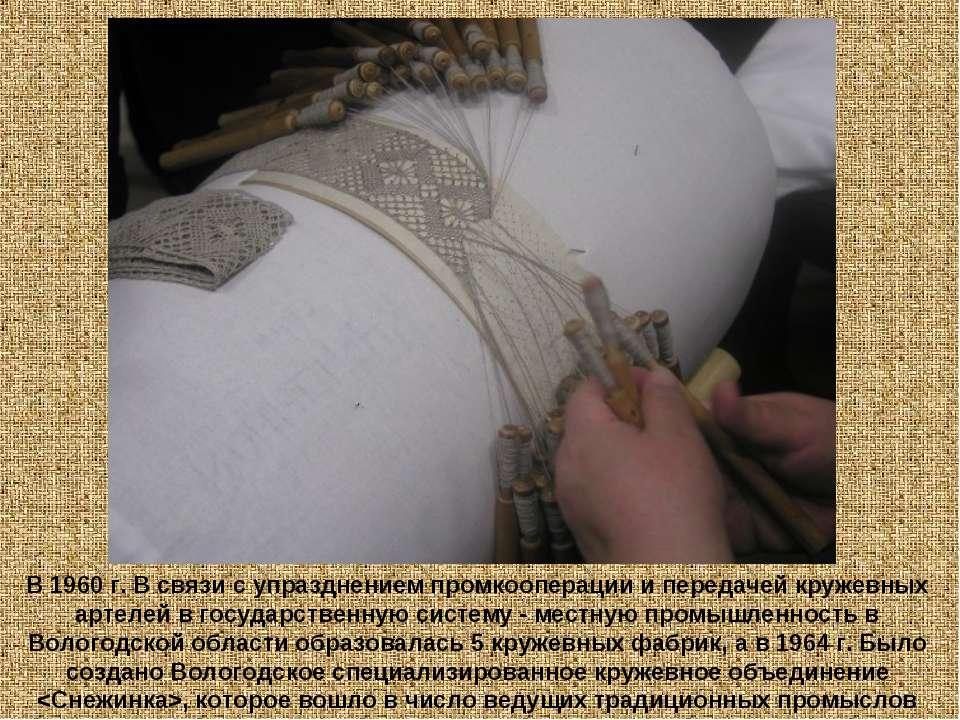 В 1960 г. В связи с упразднением промкооперации и передачей кружевных артелей...
