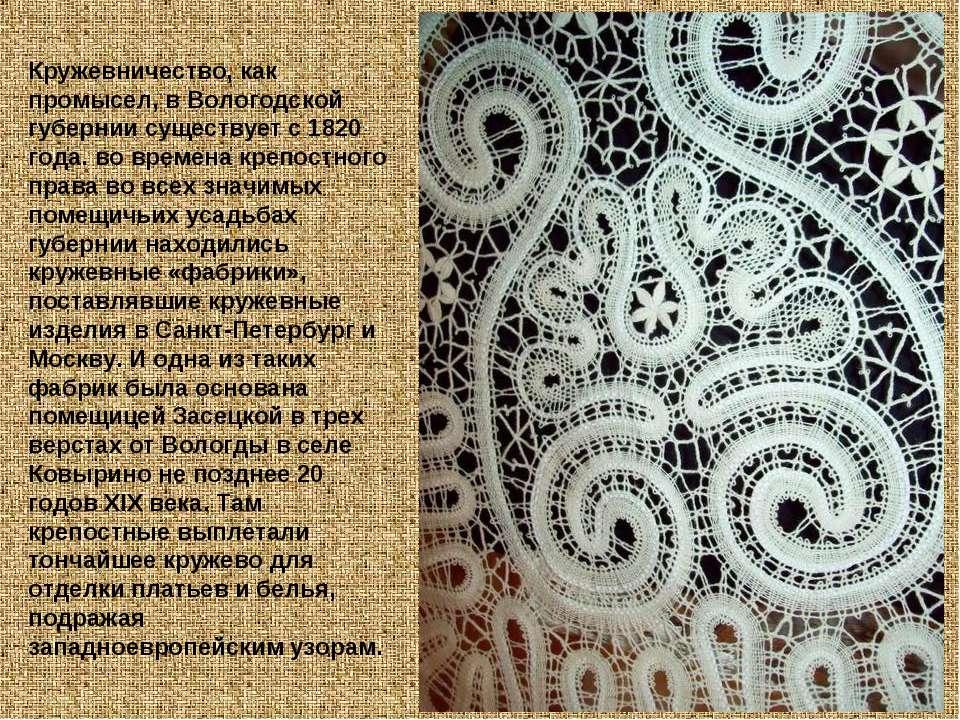 Кружевничество, как промысел, в Вологодской губернии существует с 1820 года. ...