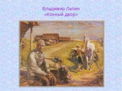 Владимир Лапин «Конный двор»