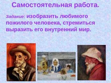 Самостоятельная работа. Задание: изобразить любимого пожилого человека, стрем...