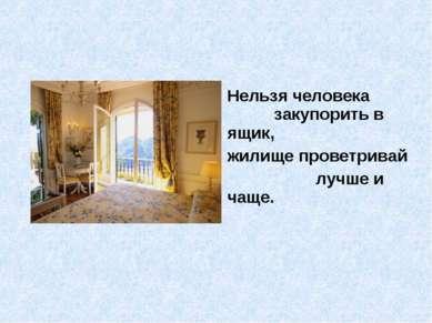 Нельзя человека закупорить в ящик, жилище проветривай лучше и чаще.