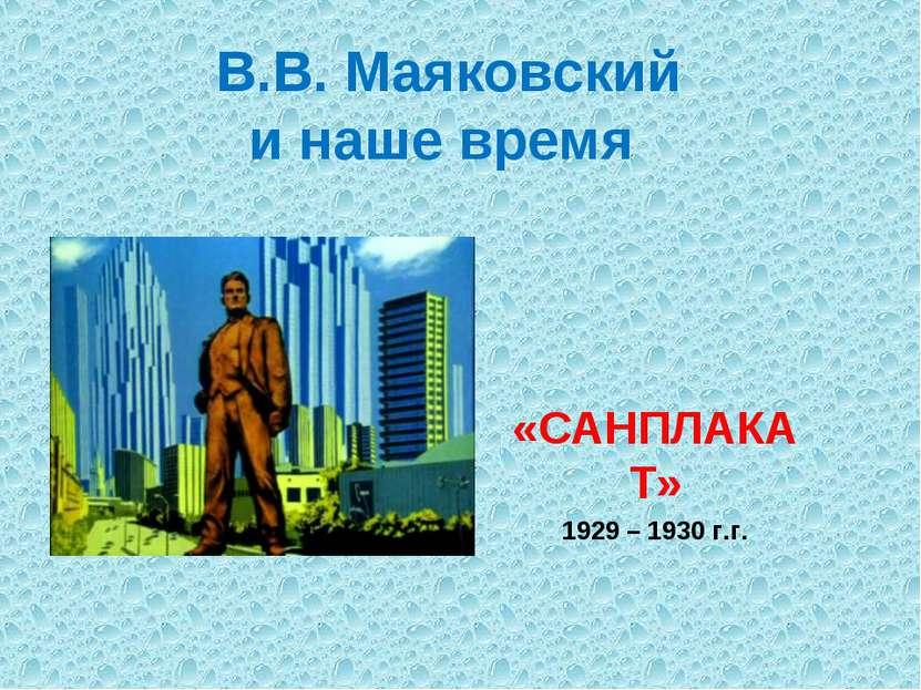 В.В. Маяковский и наше время «САНПЛАКАТ» 1929 – 1930 г.г.