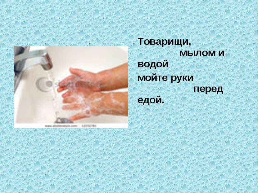 Товарищи, мылом и водой мойте руки перед едой.