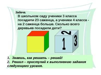 1 уровень. Уточните вопрос о 4 классе и решите задачу. 2 уровень. Решите зада...