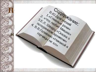 ПОДВЕДЕМ ИТОГ? Все эти произведения научили нас тому, что… Важным делам и бли...