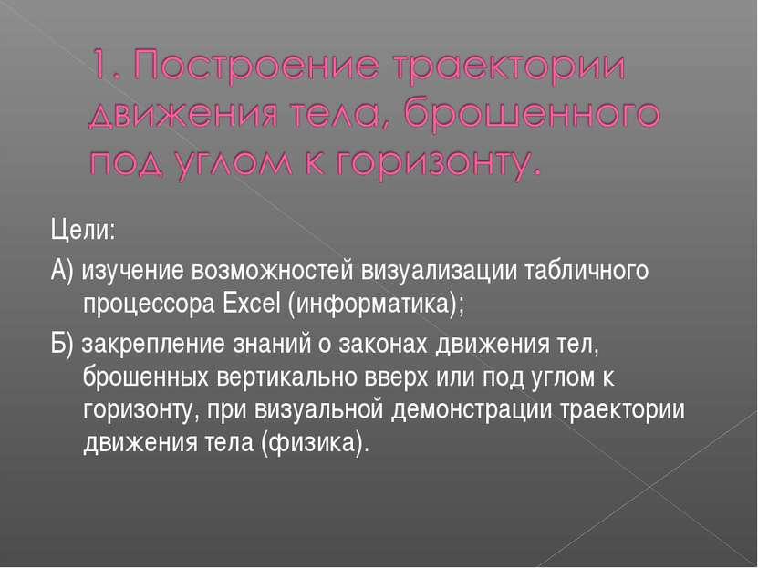 Цели: А) изучение возможностей визуализации табличного процессора Excel (инфо...