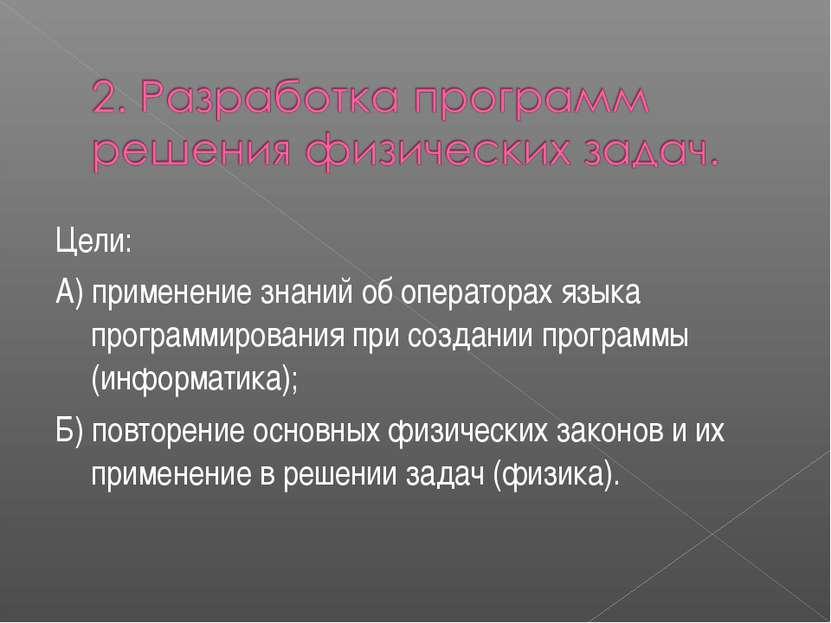 Цели: А) применение знаний об операторах языка программирования при создании ...