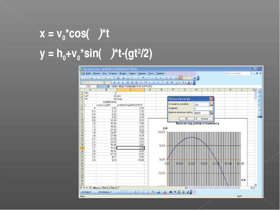 x = v0*cos(α)*t y = h0+v0*sin(α)*t-(gt2/2)