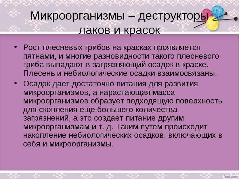 Микроорганизмы – деструкторы лаков и красок Рост плесневых грибов на красках ...