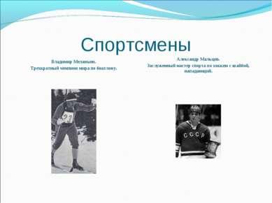Спортсмены Владимир Меланьин. Трехкратный чемпион мира по биатлону. Александр...