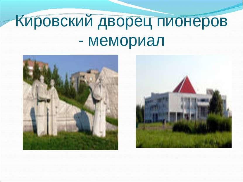 Кировский дворец пионеров - мемориал
