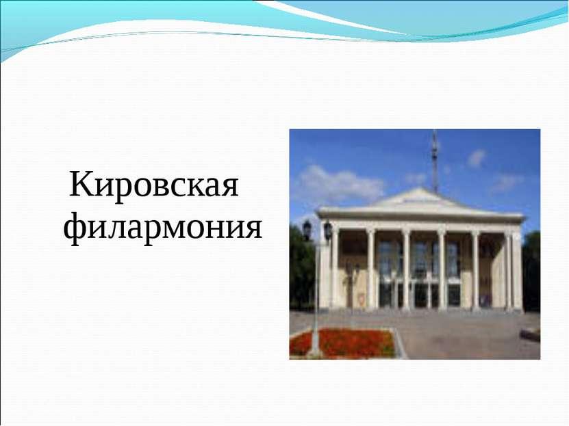 Кировская филармония