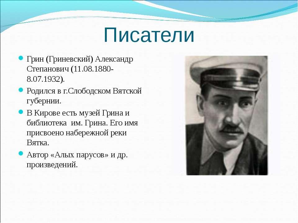 Писатели Грин (Гриневский) Александр Степанович (11.08.1880-8.07.1932). Родил...