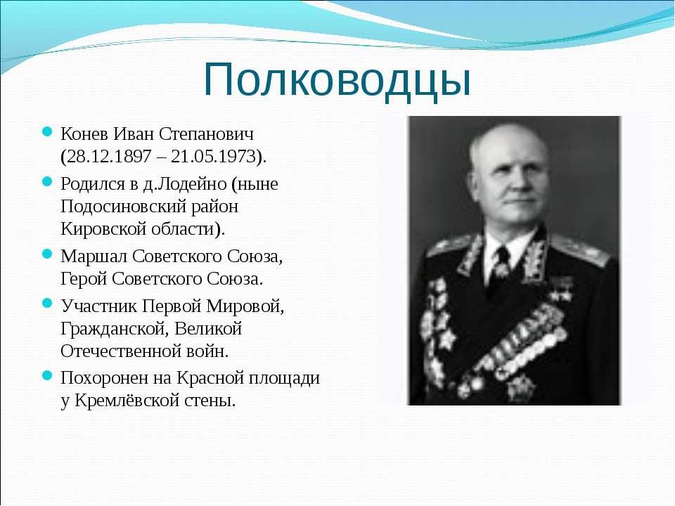Полководцы Конев Иван Степанович (28.12.1897 – 21.05.1973). Родился в д.Лодей...