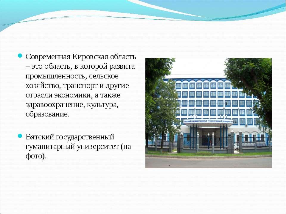 Современная Кировская область – это область, в которой развита промышленность...