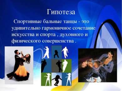 Гипотеза Спортивные бальные танцы - это удивительно гармоничное сочетание иск...