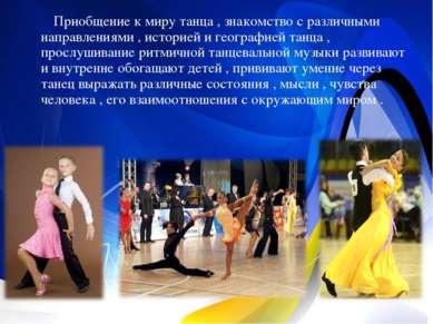 Приобщение к миру танца , знакомство с различными направлениями , историей и ...