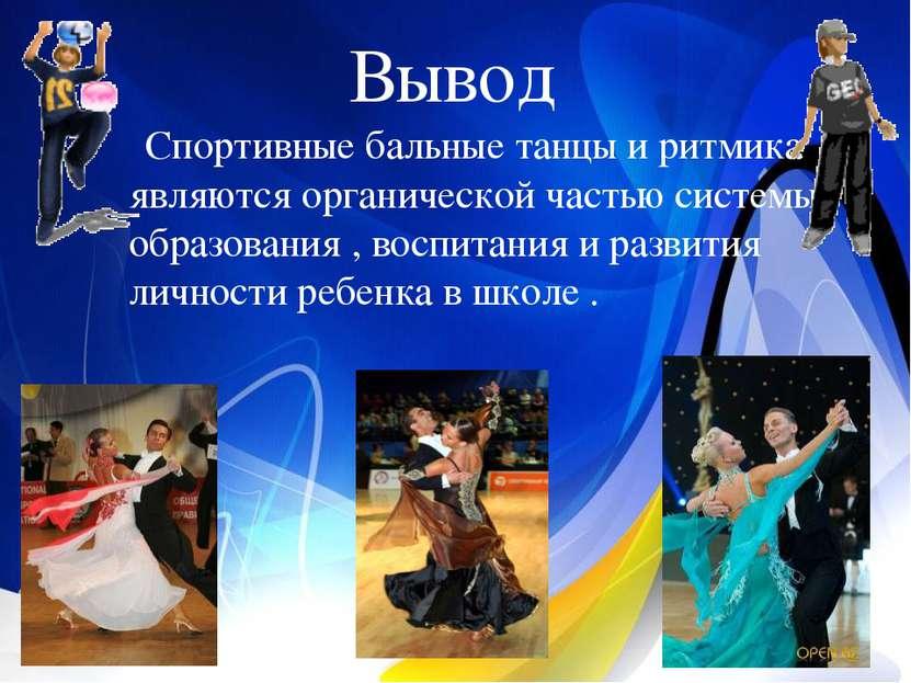 Вывод Спортивные бальные танцы и ритмика являются органической частью системы...