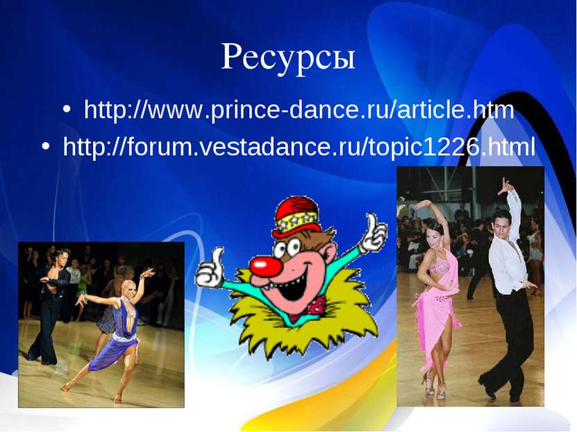 Ресурсы http://www.prince-dance.ru/article.htm http://forum.vestadance.ru/top...