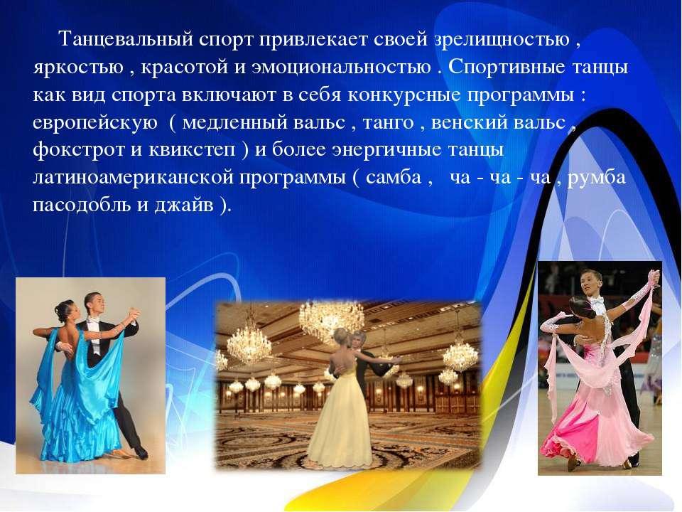 Танцевальный спорт привлекает своей зрелищностью , яркостью , красотой и эмоц...