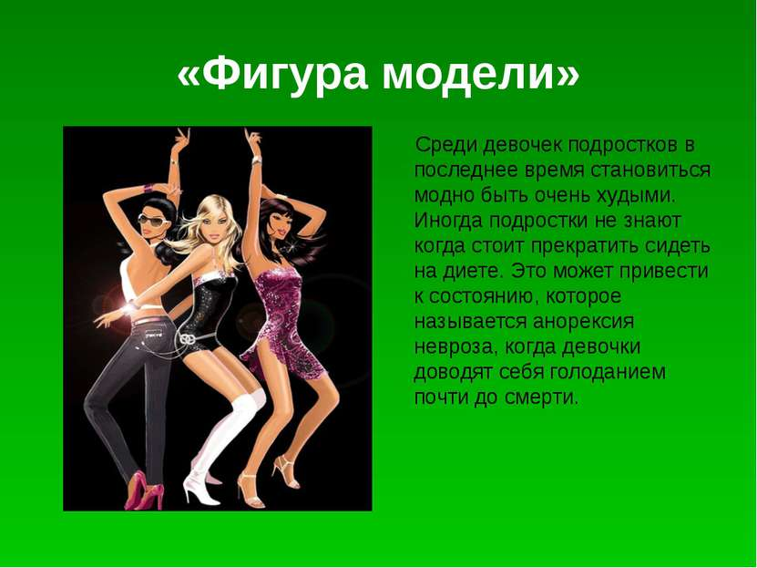 «Фигура модели» Среди девочек подростков в последнее время становиться модно ...