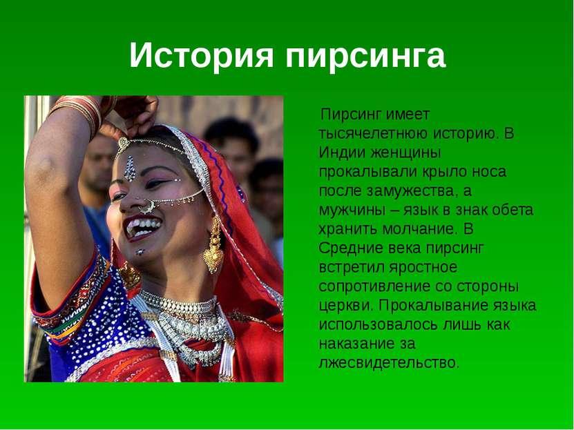 История пирсинга Пирсинг имеет тысячелетнюю историю. В Индии женщины прокалыв...