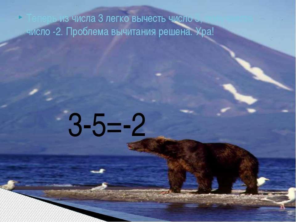 Теперь из числа 3 легко вычесть число 5, получается число -2. Проблема вычита...
