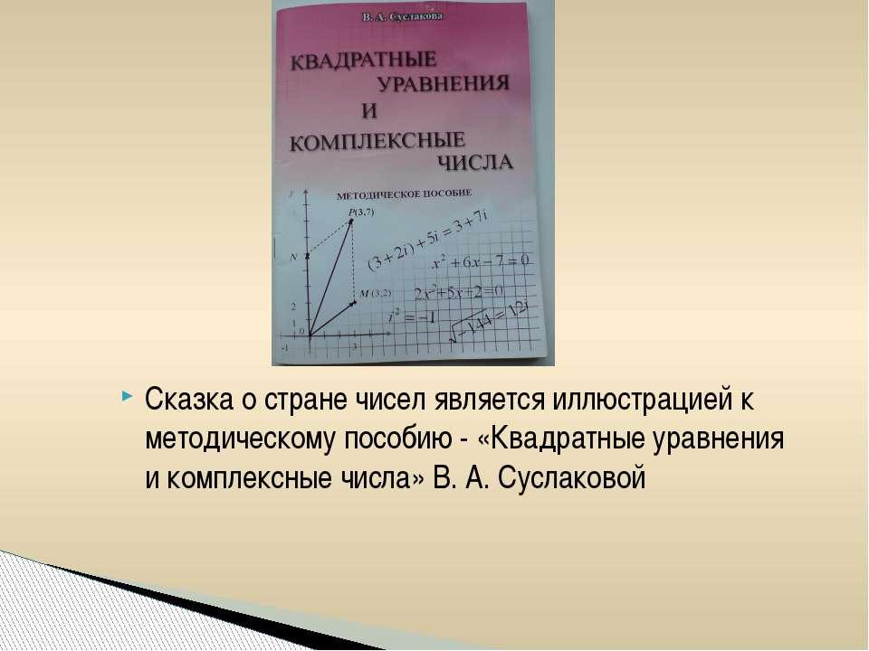 Сказка о стране чисел является иллюстрацией к методическому пособию - «Квадра...