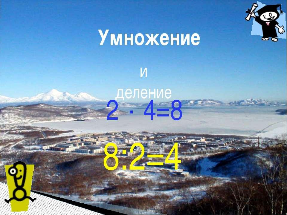 Умножение 2 · 4=8 8:2=4 и деление