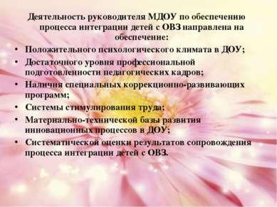 Деятельность руководителя МДОУ по обеспечению процесса интеграции детей с ОВЗ...