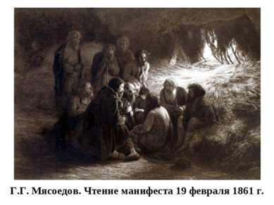 Г.Г. Мясоедов. Чтение манифеста 19 февраля 1861 г.