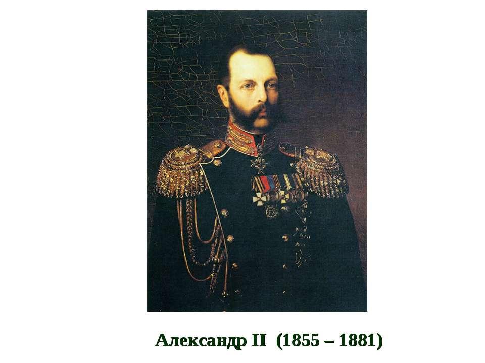 Александр II (1855 – 1881)