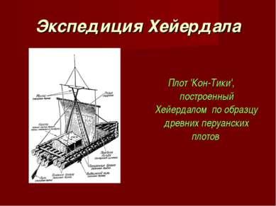 Экспедиция Хейердала Плот 'Кон-Тики', построенный Хейердалом по образцу древн...