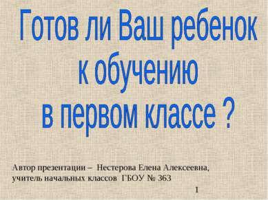 Автор презентации – Нестерова Елена Алексеевна, учитель начальных классов ГБО...