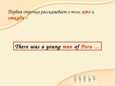 Первая строчка рассказывает о том, кто и откуда : There was a young man of Pe...
