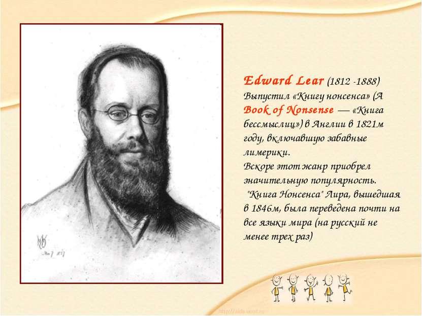 Edward Lear (1812 -1888) Выпустил «Книгу нонсенса» (A Book of Nonsense— «Кни...