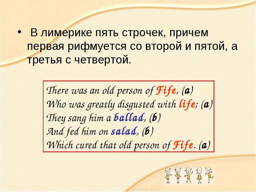 В лимерике пять строчек, причем первая рифмуется со второй и пятой, а третья ...