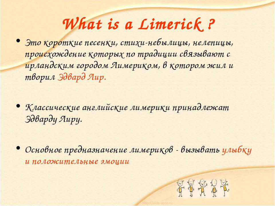What is a Limerick ? Это короткие песенки, стихи-небылицы, нелепицы, происхож...