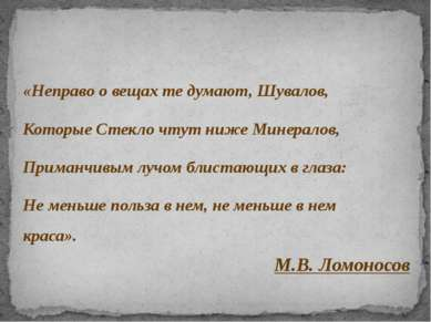 «Неправо о вещах те думают, Шувалов, Которые Стекло чтут ниже Минералов, Прим...