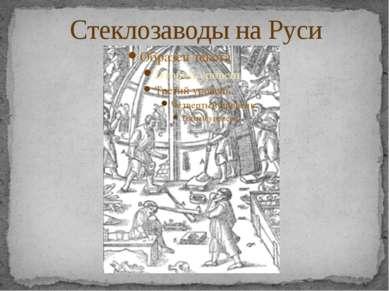 Стеклозаводы на Руси