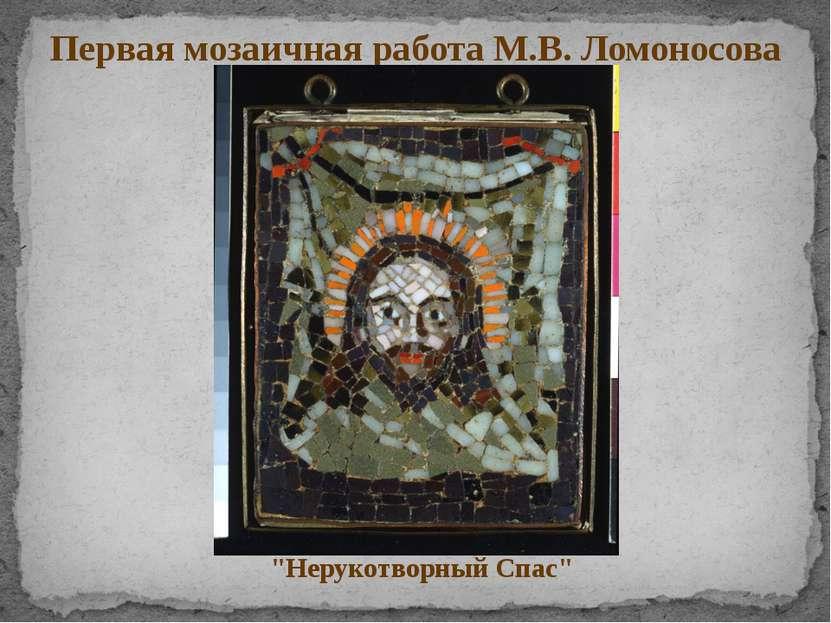 """Первая мозаичная работа М.В. Ломоносова """"Нерукотворный Спас"""""""