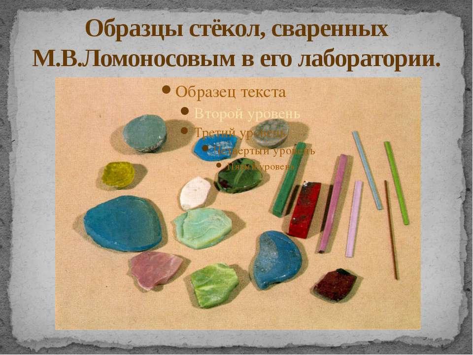 Образцы стёкол, сваренных М.В.Ломоносовым в его лаборатории.