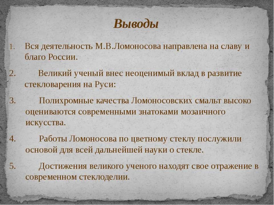 Вся деятельность М.В.Ломоносова направлена на славу и благо России. 2. Велики...