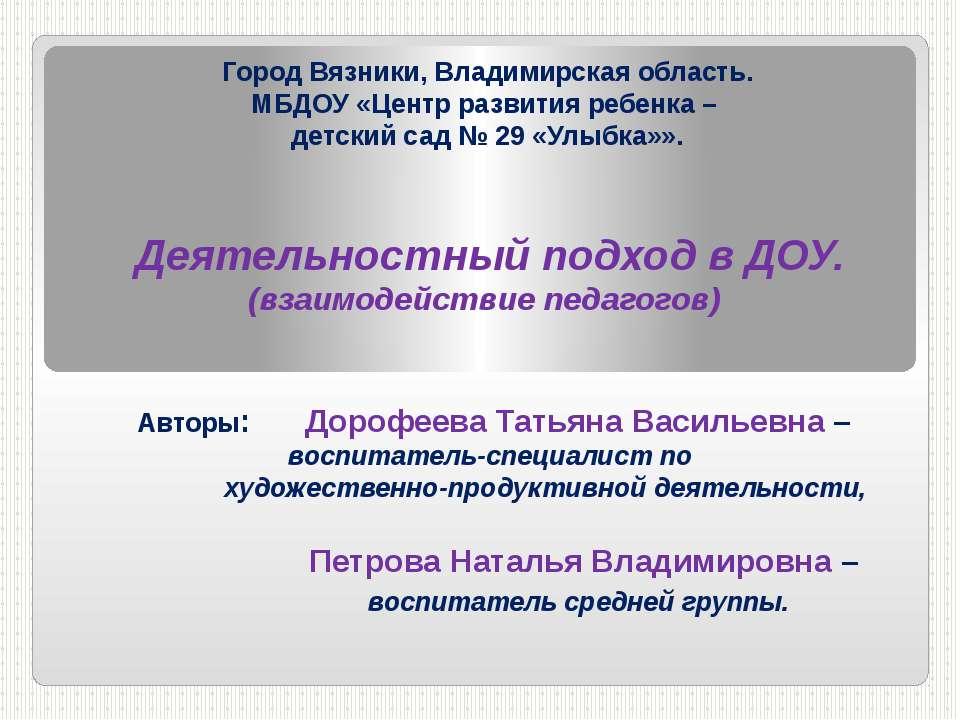 Деятельностный подход в ДОУ. (взаимодействие педагогов) Авторы: Дорофеева Тат...