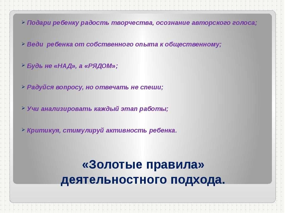 «Золотые правила» деятельностного подхода. Подари ребенку радость творчества,...