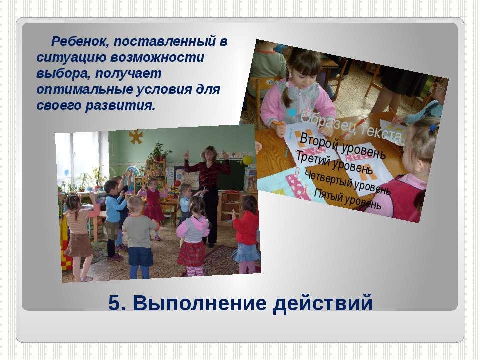 5. Выполнение действий Ребенок, поставленный в ситуацию возможности выбора, п...