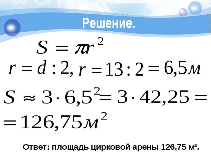 Ответ: площадь цирковой арены 126,75 м². Решение.