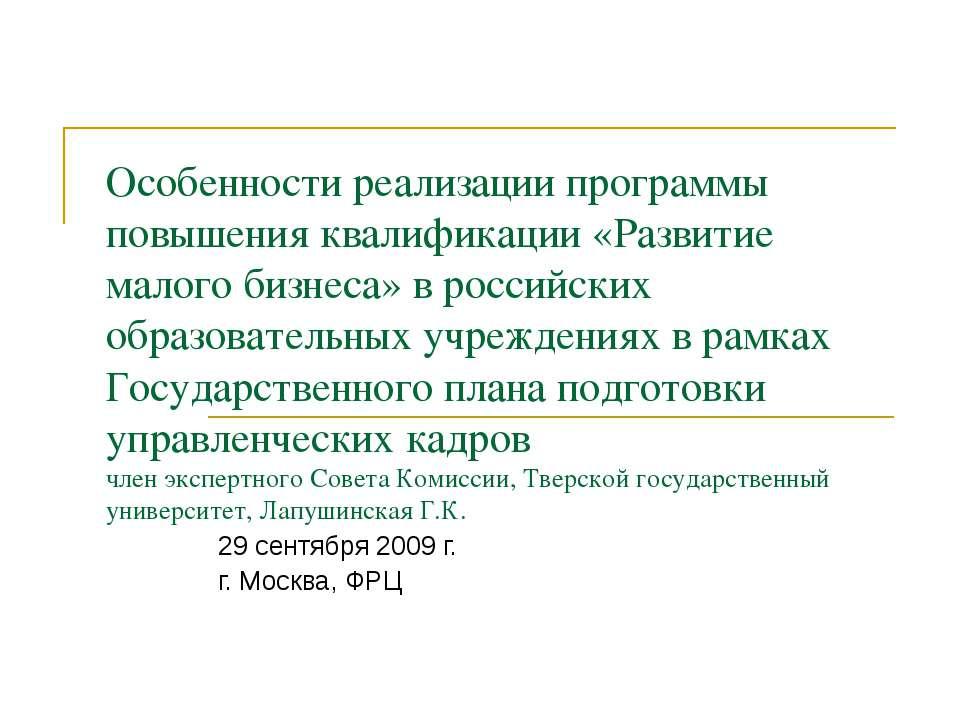 Особенности реализации программы повышения квалификации «Развитие малого бизн...