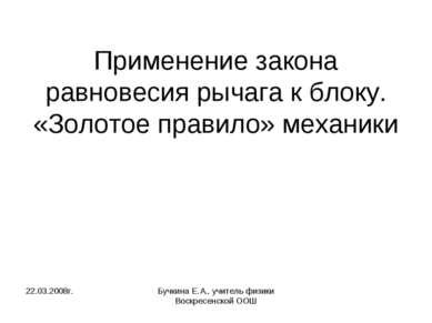 22.03.2008г. Бучкина Е.А., учитель физики Воскресенской ООШ Применение закона...