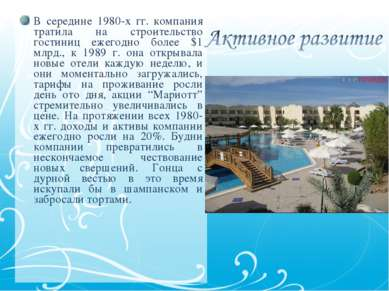 В середине 1980-х гг. компания тратила на строительство гостиниц ежегодно бол...